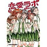 恋愛ラボ 7巻 (まんがタイムコミックス)