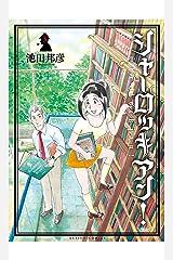 シャーロッキアン! : 3 シャーロッキアン! (アクションコミックス) Kindle版