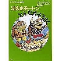 消えたモートンとんだ大そうさく―ヒキガエルとんだ大冒険〈2〉 (児童図書館・文学の部屋)
