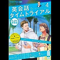 NHKラジオ 英会話タイムトライアル 2021年 4月号 [雑誌] (NHKテキスト)