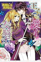王子に愛された女騎士 (YLC DX) Kindle版