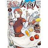 赤髪の女商人1 (アルファポリスCOMICS)