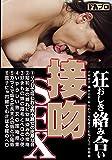 接吻SEX 狂おしき絡み合い FAプロ [DVD]