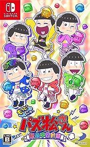 もっと! にゅ~パズ松さん~ 新品卒業計画 ~ -Switch