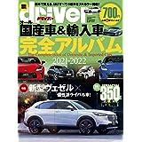 オール国産車&輸入車完全アルバム2021-2022 (driver(ドライバー) 2021年7月号増刊)