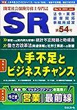 開業社会保険労務士専門誌 SR 第54号 2019年 06 月号 [雑誌]