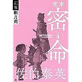 完本 密命 巻之四 刺客 斬月剣 (文春e-Books)