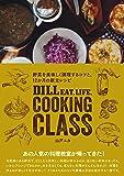 DILL EAT,LIFE. COOKING CLASS 野菜を美味しく調理するコツと、12か月の献立レシピ