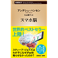 スマホ脳(新潮新書)