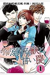 溺れる獣と甘い罠 : 1 (ジュールコミックス) Kindle版