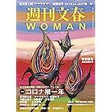 週刊文春WOMAN vol.9 (2021年 春号)