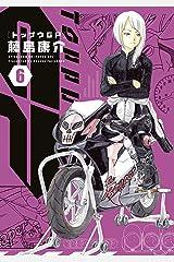トップウGP(6) (アフタヌーンコミックス) Kindle版