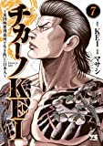 チカーノKEI~米国極悪刑務所を生き抜いた日本人~ 7 (7) (ヤングチャンピオンコミックス)