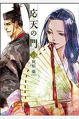 応天の門 3巻: バンチコミックス Kindle版