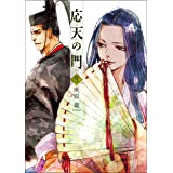 応天の門 3巻: バンチコミックス