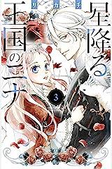 星降る王国のニナ(3) (BE・LOVEコミックス) Kindle版