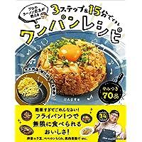 【Amazon.co.jp 限定】プロのラーメン店主が教える 3ステップ&15分でできるワンパンレシピ(特典:ここだけの…