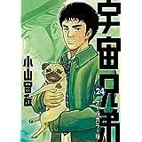 宇宙兄弟 オールカラー版(24) (モーニングコミックス)