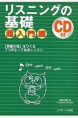 リスニングの基礎 超入門編 (Jリサーチ出版) Kindle版
