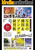 デジカメ・ユーザー必携!写真の構図&アングル練習帳