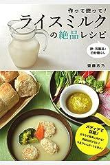 作って使って! ライスミルクの絶品レシピ: 卵・乳製品・白砂糖なし 大型本