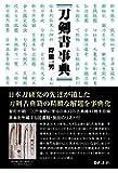 刀剣書事典