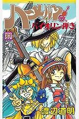 ハーメルンのバイオリン弾き 37巻 (ココカラコミックス) Kindle版