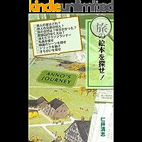 旅の絵本を探せ!: 安野光雅の名作「旅の絵本」の謎解?解説本!