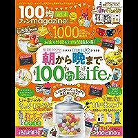 晋遊舎ムック 100均ファンmagazine! Vol.4 100均ファンmagazine!