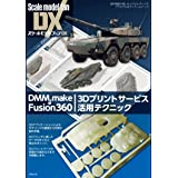 DMM.make & Fusion360 3Dプリントサービス活用テクニック (スケールモデルファンDX)