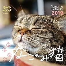 カレンダー2019 週めくりカレンダー なごみ猫 (ヤマケイカレンダー2019)