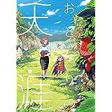 おとなりの天涯(1) (電撃コミックスNEXT)