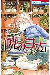 暁のヨナ 21 (花とゆめコミックス) Kindle版