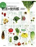 もっとからだにおいしい 野菜の便利帳 (便利帳シリーズ)