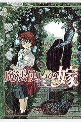 魔法使いの嫁 2巻 (ブレイドコミックス) Kindle版