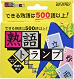 熟語トランプ 初級編 カードゲーム