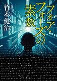 フォア・フォーズの素数 (角川文庫)