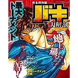 バキ 大解剖 最大トーナメント編 (日本の名作漫画アーカイブシリーズ サンエイムック)