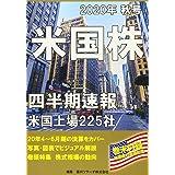米国株四半期速報2020年秋号