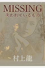 MISSING 失われているもの (村上龍電子本製作所) Kindle版