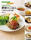 vege dining 野菜のごはんベストレシピ197 (扶桑社ムック)