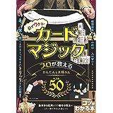 必ずウケる! カードマジック プロが教えるかんたん&本格手品ベスト50 (コツがわかる本!)