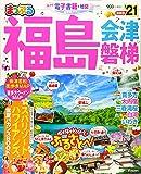 まっぷる 福島 会津・磐梯'21 (マップルマガジン 東北 8)