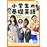 NHKラジオ小学生の基礎英語 2021年 05 月号 [雑誌]