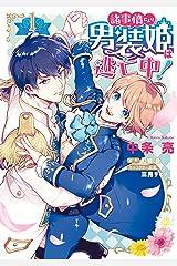 諸事情により、男装姫は逃亡中!1 (FLOS COMIC) Kindle版