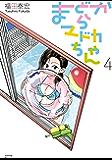まどからマドカちゃん(4) (モーニングコミックス)