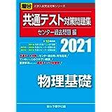 共通テスト対策問題集センター過去問題編 物理基礎 2021 (大学入試完全対策シリーズ)