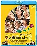 妻よ薔薇のように 家族はつらいよlll [Blu-ray]