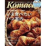 月刊新潟KOMACHI 6月号