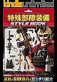 特殊部隊装備 STYLE BOOK